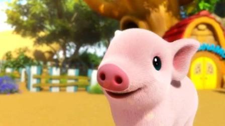 幼儿歌曲《我的小猪》, 这么好听快来吧!