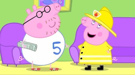 小猪佩奇 第三季:今天猪爸爸和猪妈妈都有重要活动要参加