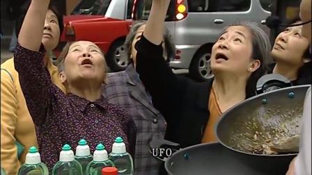 大妈骗小伙天上有UFO,小伙果真相信,一低头锅和洗洁精都没了