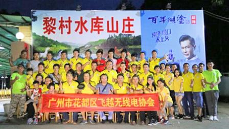 广州市花都区飞越无线电协会成立二周年誌庆