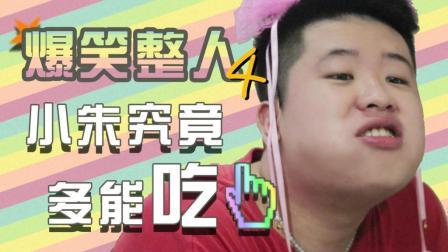 【仙草】爆笑《整人游戏4》大胃王小朱究竟一顿饭能吃多少? ! 高能警告搞笑恶搞整蛊超级小朱