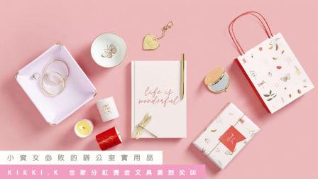 小資女必敗的辦公室實用品! kikki.k 全新粉紅燙金文具美到尖叫