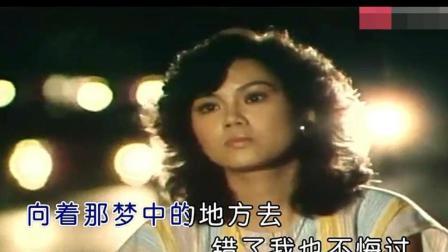 怀旧影视歌曲: 翁素英《人在旅途》主题曲, 你还记得吗?