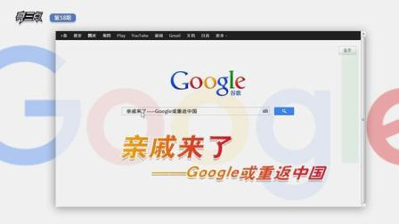 亮三点58期   亲戚来了——Google或重返中国