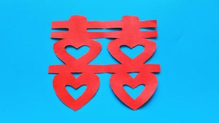 儿童剪纸小课堂: 剪纸爱心双喜字, 动手动脑, 一学就会