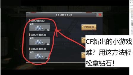 CF手游老兲: 火线狂飙活动有bug? 可以免费拿106颗钻石!