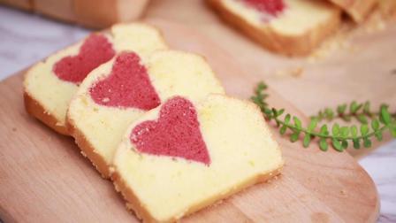 七夕情人节最适合来一款【心机磅蛋糕】, 切开有惊喜!