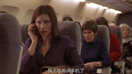 《缘分天注定》  碰巧捡到号码 奔下飞机拦婚礼