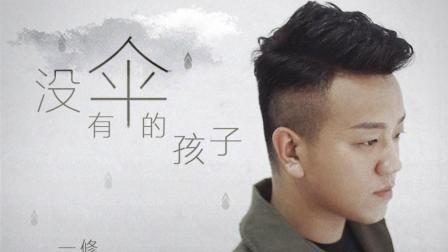 QQ音乐直播电台: 一修《没有伞的孩子》新歌首唱