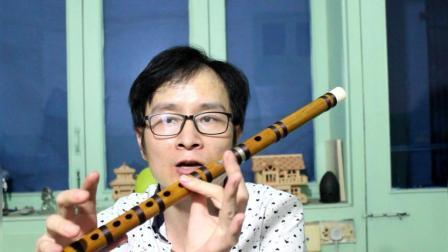 笛子初学者入门教学视频 笛子全按做5指法教程上篇