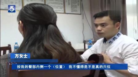 """广西南宁: """"他说里面外面都要按""""按摩按得浑身尴尬女子报警"""
