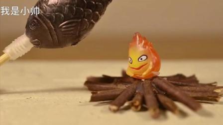 超萌定格动画-用卡西法小火苗烤鱼