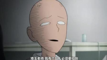 一拳超人: 机器人都是这样说话的吗, 琦玉老师生气了