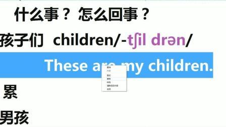 海涛老师讲解 新概念英语第一册新版 第19课单词01