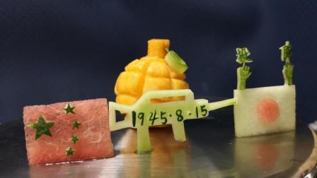 水果雕刻师用西瓜皮和黄桃纪念73年前的今天, 让人印象深刻!