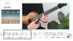 指弹教学 〈平凡之路〉朴树 尤克里里指弹教学 白熊音乐