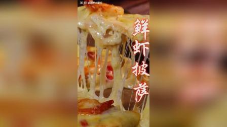 一看就饿的鲜虾披萨