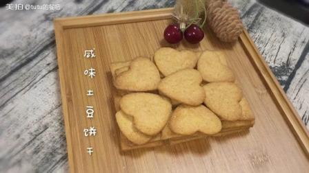 土豆饼干, 可以自制的咸口饼干不需要黄油!