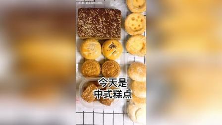 今天的吃播主题是中式糕点
