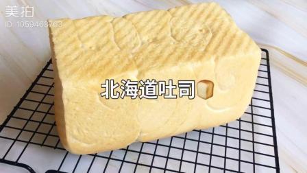 吐司中的经典北海道吐司 奶香十足