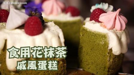 食用花抹茶戚风蛋糕做法分享