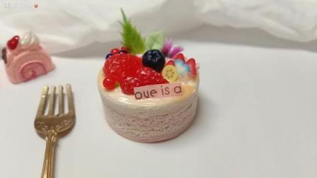 水果满满的慕斯粘土蛋糕制作