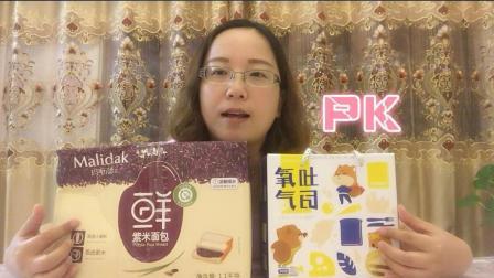娜娜试吃网红面包, 网红紫米面包PK氧气吐司, 哪个更好吃呢?