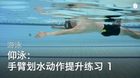sikana游泳教学: 仰泳的手臂划水动作提升练习 前篇