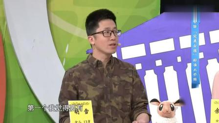 中国父母喜欢什么女孩? 奶爸说了四个女明星, 主持人总结: 漂亮!