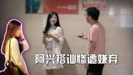 阿兴搭讪沈阳最美女孩连续被拒尴尬收场!