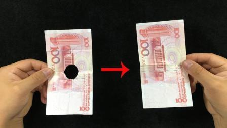 教你钞票破洞还原! 其实方法特简单, 随时都能表演