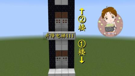 我的世界《明月庄主红石日记》1.13升降电梯III不用电的电梯!