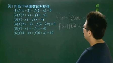 高中数学满分必修: 20分钟全面解读函数的对称性与周期性, 快收藏