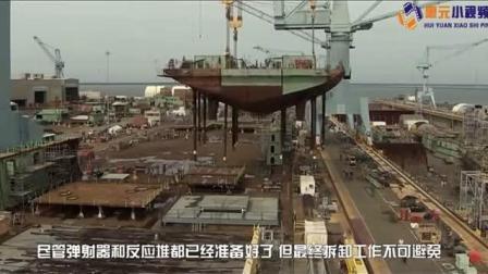 8万吨核航母这国说拆就拆, 中国淘来一件宝贝, 如今派上大用场