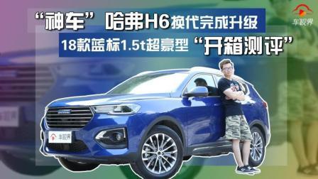 """""""神车""""哈弗H6换代完成升级——18款蓝标1.5t超豪型""""开箱测评"""""""