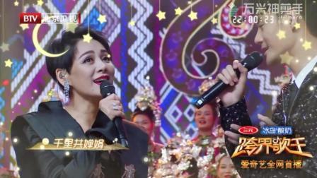 王凯宁静合唱《但愿人长久》台下嘉宾评委登上舞台互动