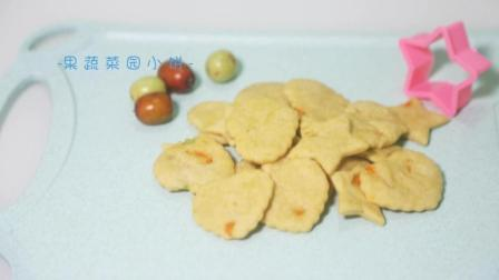 不含任何添加剂, 健康美味的宝宝零食——果蔬菜园小饼制作教程