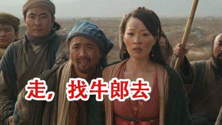 七夕节, 牛郎要去见织女了, 希望大家不要瞎凑热闹