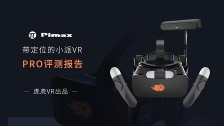 「虎虎VR出品」带定位的小派VR PRO评测报告