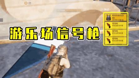 刺激战场: 游乐场会刷3把信号枪? 为此我跳了20次伞!