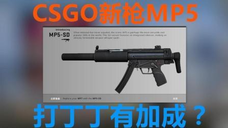 CSGO新枪MP5 打丁丁有加成?