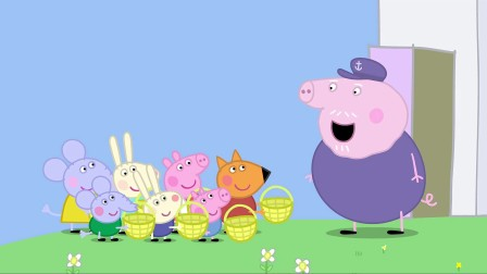 小猪佩奇 第四季:猪爷爷办了一个巧克力彩蛋的活动,大孩子们都找到了彩蛋