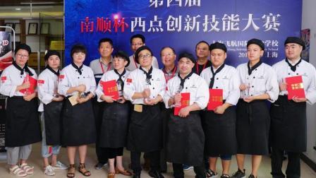 上海西点培训学校蛋糕面包培训蛋糕烘培西点西餐教学