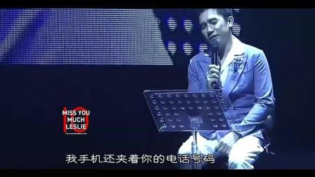 梁朝伟演唱会, 拨通张国荣的电话, 听到哥哥的留言那一瞬间泪目