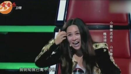 差点成为好声音冠军, 唱到这句, 那英、汪峰、杨坤同时转身, 精彩