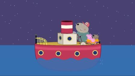 小猪佩奇 第四季:灯塔的光消失了,狗爷爷和孩子们怎么回家呢?