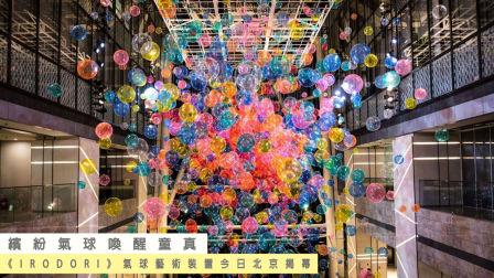 《IRODORI》氣球藝術裝置今日北京揭幕 繽紛氣球喚醒童真