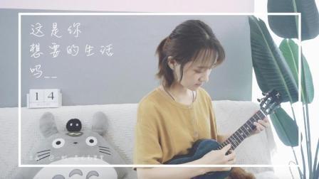 《这是你想要的生活吗》房东的猫 尤克里里弹唱