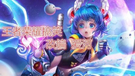 阿菜游戏 王者荣耀搞笑视频黄忠带妹子 歌曲改编