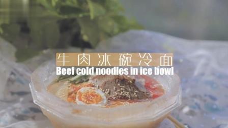 厨娘物语:牛肉面吃过很多次了,今儿个做份冷面尝尝鲜!